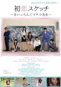 Hatsukoi Sukecchi Maitchingu Machiko Sensei Film Poster
