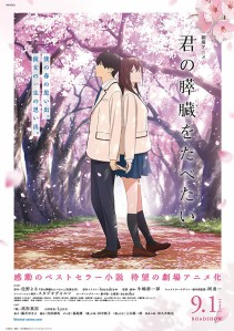 I Want to Eat Your Pancreas Anime Film Poster