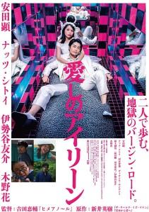 Itoshi no Airi-n Film Poster
