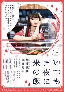 Itsumo Tsukiyo ni Kome no Meshi Film Poster
