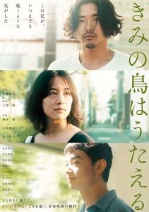 Kimi no tori wa utaeru Film Poster