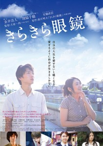 Kirakira Megane Film Poster