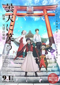 Laughing Under the Clouds Side Story Cherry Blossoms, the Bridge to Heavenly Wishes Film Poster