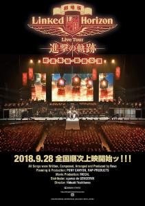 Linked Horizon Live Tour SHINGEKI NO KISEKI Souin Shuuketsu Gaisen Kouen Film Poster