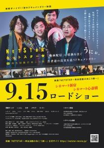 NETSTAR Saisei Kaisu no muko-gawa Film Poster
