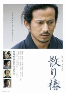 Samurai's Promise Film Poster