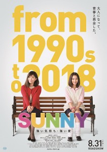 SUNNY Strong Mind Strong Love Film Poster
