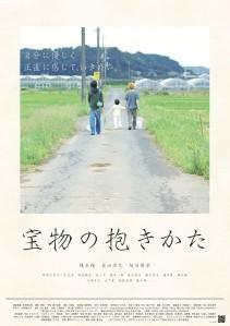 Takaramono no daki kata Film Poster