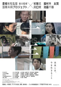 Ten Years Japan Film Poster
