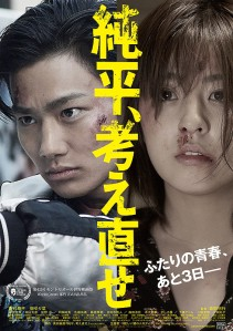 Think Again Junpei Film Poster