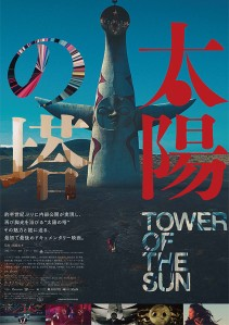 Tower of the Sun Film Poster