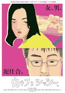 Urufuna Shissi Film Poster