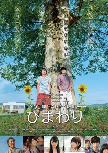 Youtachi Happy Eigaban Himawari Film Poster