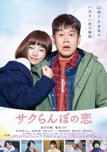 A Cherry Boy_s Love Film Poster