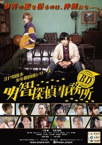 BD Akechi tantei jimusho Film Poster