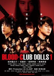 Blood-Club Dolls 1 Film Poster
