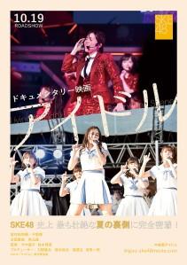 Documentary Film Idol SKE48 Film Poster