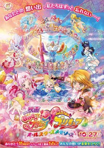 Eiga HUGtto! Pretty Cure Futari wa Pretty Cure All Stars Memories Film Poster