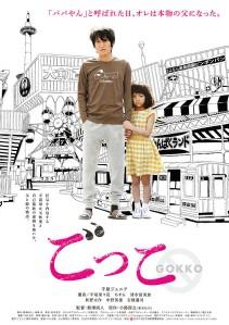 Gokko Film Poster