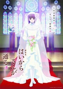Haikara-san ga Tooru Movie 2 Hana no Tokyo Dai Roman Film Poster