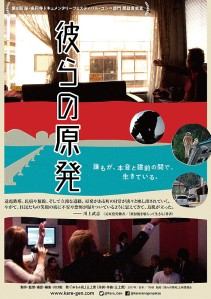 Karera no Genpatsu Film Poster