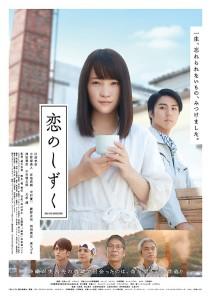 Koi no Shizuku Film Poster