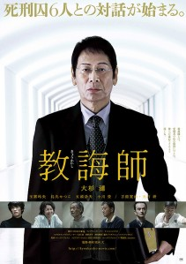 Kyoukaishi Film Poster