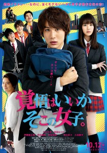 Lock-On Love Film Poster