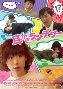 Mimikaki Randebu Film Poster