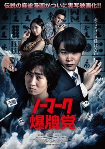 No Mark Bakuhaito Film Poster