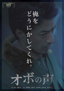 Obo no Koe Film Poster