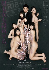 Please Be My Slave Chapter 3 Depending On You. Film Poster