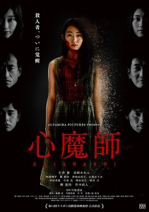 Shinmashi Film Poster
