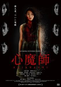 Shinmashi Film Poster