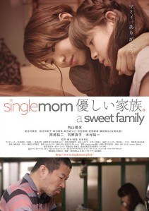 Single Mom Yasashii Kazoku。 a sweet family Film Poster