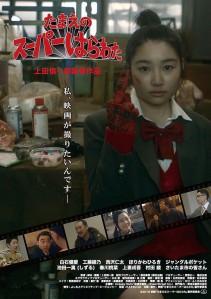 Tamae no supa harawata Film Poster
