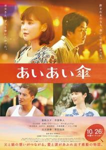 Under One Umbrella Film Poster