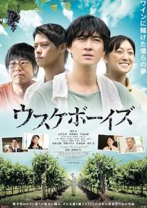 Usuke Boys Film Poster