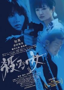 Yaru Onna Film Poster