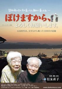 Bokemasukara, yoroshiku onegaishimasu Film Poster
