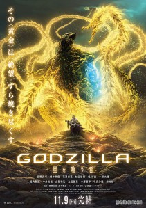 GODZILLA The Planet Eater Film Poster