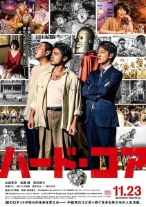 Hardcore Film Poster