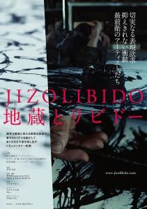 Jizo Libido Film Poster