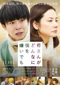 Kaasan ga donna ni boku wo kirai demo Film Poster