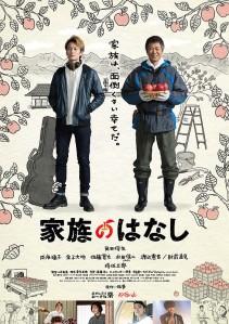 Kazoku no Hanashi Film Poster