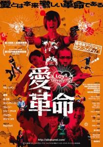 Love Revolution Film Poster