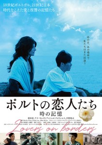 Lovers on Borders Film Poster