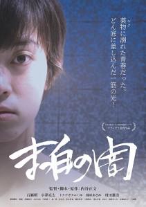 Masshiro no Yami Film Poster