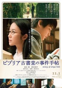 Memory of Antique Books Film Poster