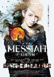 Mesaia Maboroshi Yoruno Koku Film Poster